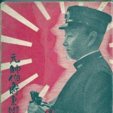 Militaria: EL ALMIRANTE TOGO. HÉROE NACIONAL DEL JAPÓN. Lote 52163697