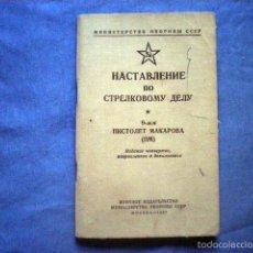 Militaria: MANUAL EN RUSO INSTRUCCIONES Y MANTENIMIENTO PISTOLA MAKAROV PM CCCP 9 MM 1967 PISTOLET MAKAROVA. Lote 59935915