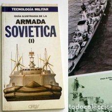 Militaria: GUÍA ILUSTRADA DE LA ARMADA SOVIÉTICA I - LIBRO URSS EJÉRCITO BUQUES DE GUERRA BARCOS BARCO - ORBIS. Lote 97884667