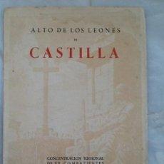 Militaria: ALTO DE LOS LEONES DE CASTILLA - CONCENTRACIÓN REGIONAL DE EX-COMBATIENTES DE LAS DOS CASTILLAS. Lote 98748635