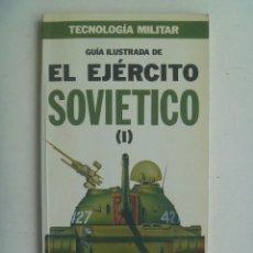 Militaria: TECNOLOGIA MILITAR , Nº 26 : GUIA ILUSTRADA DEL EJERCITO SOVIETICO (I). Lote 115754243