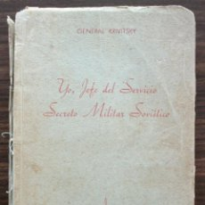 Militaria: YO, JEFE DEL SERVICIO. SECRETO MILITAR SOVIETICO. GENERAL KRIVITSKY. 1945. Lote 135948294
