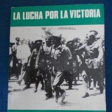 Militaria: LA LUCHA POR LA VICTORIA SERVICIO HISTORICO MILITAR Nº 18 VOLUMEN I. Lote 151713174