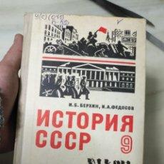 Militaria: ANTIGUO LIBRO MILITAR RUSIA EN RUSO - CCCP - 381 PAGINAS - UNIÓN DE REPÚBLICA SOCIALISTAS SOVIÉTICAS. Lote 159711462