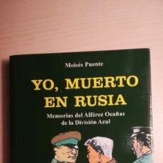 Militaria: LIBRO DIVISION AZUL.YO MUERTO EN RUSIA.AÑO 2003. Lote 170243424