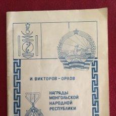 Militaria: CATÁLOGO DE INSIGNIAS PREMIOS MONGOLIA. RUSIA 1990. Lote 179959421