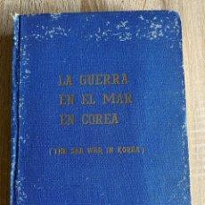 Militaria: LA GUERRA EN EL MAR EN COREA. EDITORIAL NAVAL. MADRID, 1966. PAGS: 558. Lote 181744902