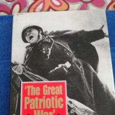 Militaria: LIBRO SOBRE LA GRAN GUERRA PATRIOTICA DE RUSIA CONTRA ALEMANIA EN LA SEGUNDA GUERRA MUNDIAL. Lote 182787476