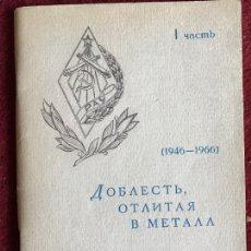 Militaria: CATÁLOGO MEDALLAS E INSIGNIAS 1946 1966. NOVOSIBIRSK. 1992. RARO. Lote 194298302