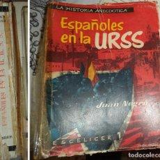 Militaria: ESPAÑOLES EN LA URSS JUAN NEGRO DIVISION AZUL LA VIDA ANECDÓTICA VIDA EN PRISION EN LA URSS 1959. Lote 194538741