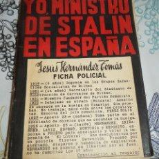 Militaria: YO MINISTRO DE STALIN EN ESPAÑA JESUS HERNANDEZ TOMAS PROLOGO MAURICIO CARLAVILLA ED. NOS 2ª EDICION. Lote 194538946