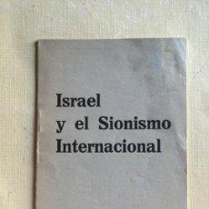Militaria: ISRAEL Y EL SIONISMO INTERNACIONAL. Lote 194571587