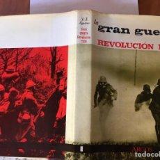 Militaria: LIBRO LA GRAN GUERRA Y LA REVOLUCION RUSA ENCICLOPEDIA 1ª EDICION 1966 . Lote 194787477