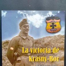 Militaria: LA VICTORIA DE KRASNY BOR. DIVISIÓN AZUL. CARLOS CABALLERO JURADO. Lote 195300270