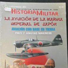 Militaria: CUADERNOS REVISTA HISTORIA MILITAR 11 AVIACION MAQUINA IMPERIAL DE JAPON. Lote 201839463