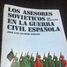 Militaria: LOS ASESORES SOVIETICOS EN LA GUERRA CIVIL ESPAÑOLA. JOSÉ LUIS ALCOFAR NASSAES. DOPESA 1971. Lote 245171725