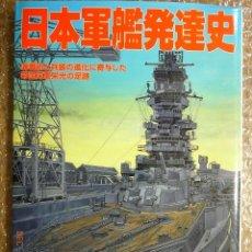 Militaria: HISTORY OF IJN WARSHIPS 1897-1945 GAKKEN 48 - BARCO JAPONES (EN JAPONES). Lote 297382038