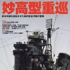 Militaria: IJN HEAVY MYOKO TONE CLASS GAKKEN 27 - BARCO JAPONES (EN JAPONES). Lote 297382338
