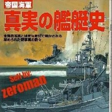Militaria: FACTS OF IJN VESSELS GAKKEN 45 - BARCO JAPONES (EN JAPONES). Lote 297382818