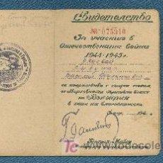 Militaria: BULGARIA. MEDALLA CONMEMORATIVA DE LA GUERRA 1944-45. CON CONCESIÓN. . Lote 19653302