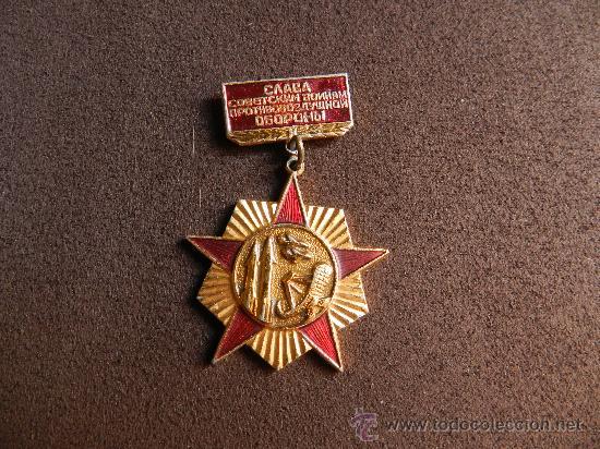 Militaria: MEDALLA / INSIGNIA DE LA URSS CON EMBLEMA A LA GLORIA DEL EJERCITO RUSO. CON BROCHE - Foto 3 - 31682421
