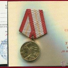 Militaria: MEDALLA MILITAR RUSA - 60 AÑOS DE LAS FUERZAS ARMADAS DE LA URSS - CON SU DOCUMENTACION. Lote 41358727