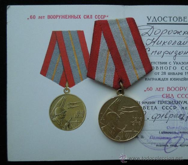 MEDALLA MILITAR RUSA 60 AÑOS DE LAS FUERZAS ARMADAS DE LA URSS CON SU DOCUMENTACION ORIGINAL (Militar - Medallas Internacionales Originales)