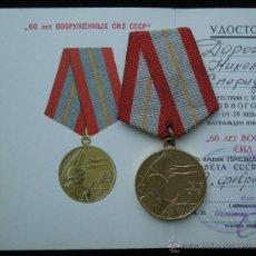 Militaria: MEDALLA MILITAR RUSA 60 AÑOS DE LAS FUERZAS ARMADAS DE LA URSS CON SU DOCUMENTACION ORIGINAL. Lote 46307209