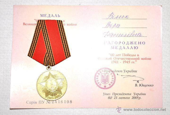LA MEDALLA CONMEMORATIVA DEL 60 ANIVERSARIO DE LA VICTORIA EN LA GRAN GUER .URSS (Militar - Medallas Extranjeras Originales)