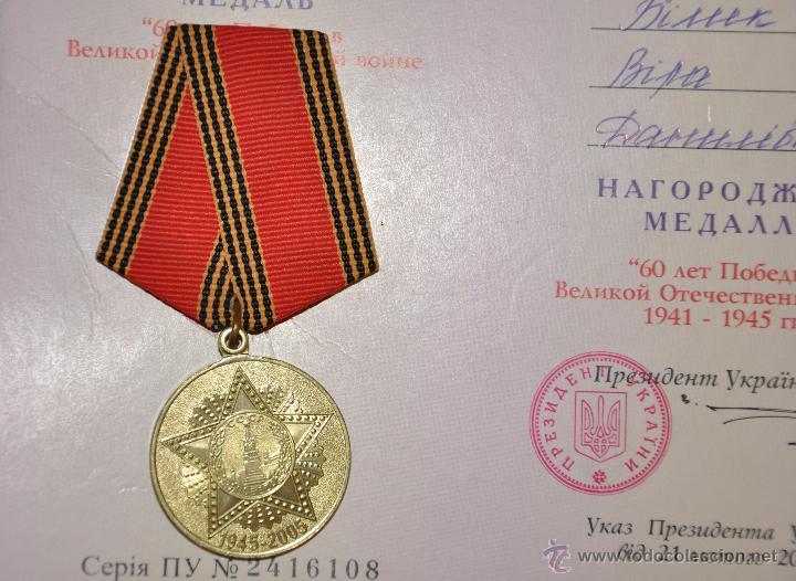 Militaria: La Medalla Conmemorativa del 60 Aniversario de la Victoria en la Gran Guer .URSS - Foto 4 - 101474567