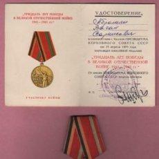 Militaria: MEDALLA RUSA RUSIA CON CERTIFICADO - 1941 -1945 XXXNET NOGELBI B BENNKOM BONHE. Lote 57187345