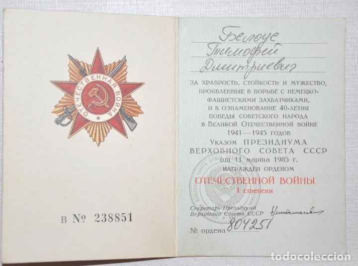 Militaria: Papel para Orden de la Guerra Patria 1a clase .Biloys numero 804251 .URSS - Foto 3 - 65380697