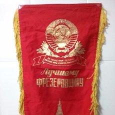 Militaria: BANDERIN AUTÉNTICO PREMIO AL MEJOR FRESADOR. RUSIA. ÉPOCA SOVIÉTICA. BUEN TAMAÑO Y EN ÓPTIMO ESTADO. Lote 72902115