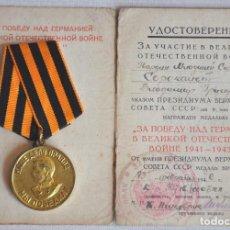 Militaria: MEDALLA POR LA VICTORIA SOBRE ALEMANIA EN LA GRAN GUERRA PATRIA CON PAPELES SOROKALET.URSS.STALIN. Lote 75682077