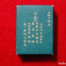 Militaria: RARA INSIGNIA JAPONESA DE RESERVISTA DE LA MARINA DE GUERRA.SEGUNDA GUERRA MUNDIAL.. Lote 79642277