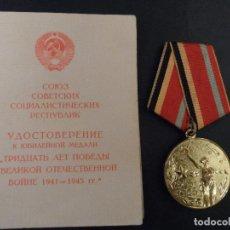 Militaria: CONCESION Y MEDALLA 30 ANIVERSARIO DE LA VICTORIA EN LA GRAN GUERRA PATRIA. URSS. AÑO 1945-1975. Lote 108740247