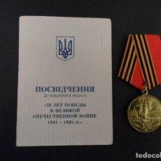 Militaria: CONCESION Y MEDALLA 50 ANIVERSARIO DE LA VICTORIA EN LA GRAN GUERRA PATRIA.RUSIA. AÑO 1945-1995. Lote 108875531