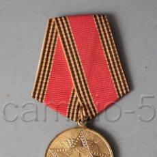Militaria: MEDALLA RUSA DEL 60 ANIVERSARIO DE LA VICTORIA DE LA GRAN GUERRA.. Lote 109158151