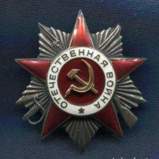 Militaria: URSS UNIÓN SOVIÉTICA. ORDEN DE LA GUERRA PATRIÓTICA. 2ª CLASE. TIPO 2. VARIACIÓN 3.. Lote 109535703