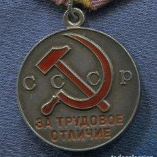 Militaria: URSS. UNION SOVIETICA. MEDALLA POR DISTINCIÓN EN EL TRABAJO. TIPO 2. VARIACIÓN 2. ANILLA PLANA.. Lote 109537947