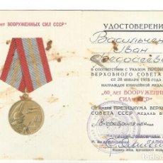 Militaria: MEDALLA RUSA DEL 60 ANIVERSARIO DE LAS FUERZAS ARMADAS SOVIÉTICAS + CARNET DE CONCESIÓN. Lote 114588591