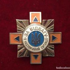 Militaria: CRUZ POR VALENTIA EN SITUACIÓN EMERGENCIA UCRANIA RARISSIMA. Lote 120607335