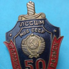 Militaria: MEDALLA MILITAR O INSIGNIA GRANDE , ROSCA , RUSIA ,URSS ,CCCP ,50 ANIVERSARIO , ORIGINAL , M4. Lote 122265511