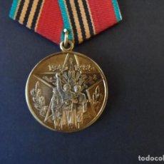 Militaria: MEDALLA DE LA URSS. 40 ANIVERSARIO DE LA II GUERRA MUNDIAL 1941-45. AÑO 1985. Lote 122764239