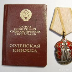 Militaria: MEDALLA RUSA DE PLATA MACIZA.ORDEN DEL HONOR DEL AÑO 1971.CERTIFICADO ORIGINAL.. Lote 127544623