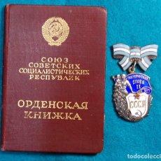 Militaria: MEDALLA RUSA PLATA MACIZA Y ESMALTES A MATERNIDAD DE 2ª CLASE DE 1954.DOCUMENTO CONCESION ORIGINAL.. Lote 127590215