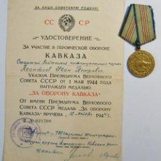 Militaria: MEDALLA Y CONCESION DE RUSIA.DEFENSA DEL SITIO DE SEBASTOPOL.SEGUNDA GUERRA MUNDIAL.. Lote 133441862