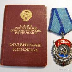 Militaria: MEDALLA RUSA DE PLATA MACIZA Y ESMALTES.ORDEN DE LA LABOR.RED BANNER.DOCUMENTO DE CONCESION ORIGINAL. Lote 134646674