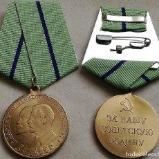 Militaria: MEDALLA A LOS PARTISANOS DE LA GUERRA PATRIA. 2ª CLASE. URSS-CCCP RUSIA COMUNISTA. 1943-1989 RÉPLICA. Lote 143641562