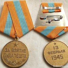 Militaria: MEDALLA CAPTURA DE BUDAPEST. 1945. URSS-CCCP RUSIA COMUNISTA. RÉPLICA. Lote 143641782